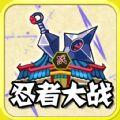 忍者卡牌大战官网游戏手机版 v1.2