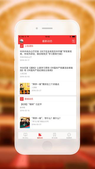党员小书包app评测:党员学习必备软件[多图]