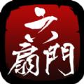 六扇门内购安卓破解版 v4.28
