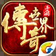 传奇世界手机版官网游戏 v0.19.0.11
