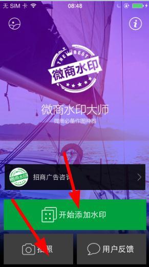 微商水印大师怎么用?微商水印大师app使用教程[多图]