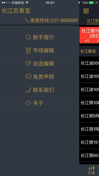 长江交易宝手机版下载地址是多少?长江交易宝官方下载地址[多图]
