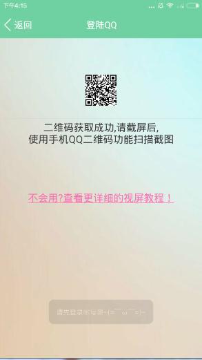 QQ消息群发器手机版怎么下载?QQ消息群发助手下载地址介绍[多图]