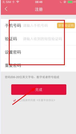 乐富普惠app怎么注册?乐富普惠注软件注册教程[多图]