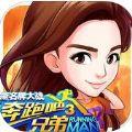 奔跑吧兄弟3撕名牌大战官网ios苹果版游戏 v1.00.41