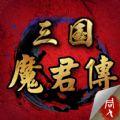 三国魔君传内购破解版安卓版 v1.4.0331