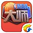 NBA大师手游官方腾讯版下载 v1.0.0.368