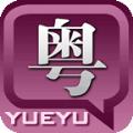 粤语发音字典手机版app v1.3