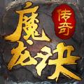 魔龙诀官网版