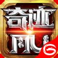 奇迹MU最强者手机游戏官方网站 v0.6.0