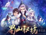 仙剑奇侠传官方手游最新版 v1.1.46