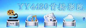 yy4480