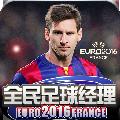 全民足球经理2016手机游戏 v1.0.0