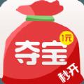 秒开夺宝软件app下载手机版 v1.4.9