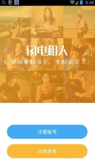 闪电租人app评测:明码标价 消灭所有孤单[多图]