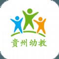 贵州幼教网官网手机版下载 v1.2