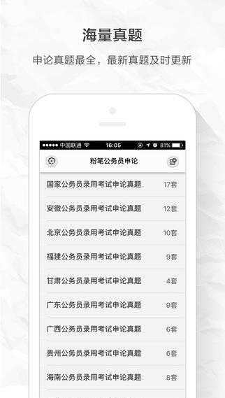 粉笔申论手机客户端评测:公务员申论必备app[多图]