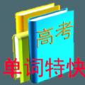 单词特快高考版手机版APP v3.14