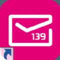 139邮箱轻量版下载手机版app v2.5.2