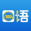 http.ky.cc100口语100官网2017app下载 v4.2.2