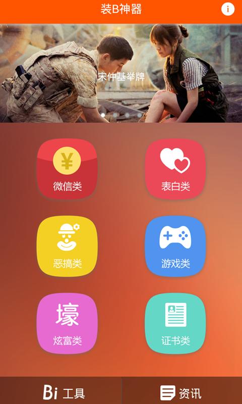 装B神器手机苹果版下载 装B神器iOS版下载地址[多图]