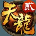 天龙八部3DUC版手游官网最新版 v1.291.0.0