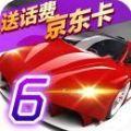 3D狂野飞车王者归来手游官方安卓版 v1.0