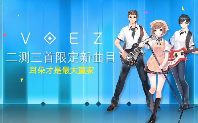 VOEZ4月7日双平台二测 三首限定新曲目时间揭晓[图]