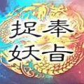 捉妖记2手游官网版