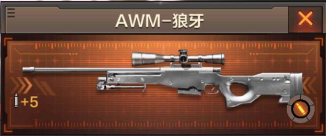 AWM-狼牙