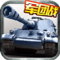 坦克帝国内购破解版 v1.1.42