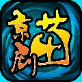 京剧猫格斗手游下载官方游戏 v1.14.1