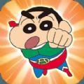 蜡笔小新历险记手游官网iOS版 v1.12.20