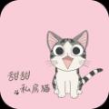 甜甜私房猫壁纸手机版app下载 v3.6.10.10