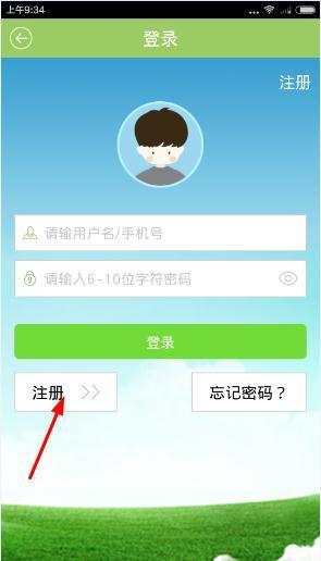 e起扫app怎么注册?e起扫注册教程[多图]