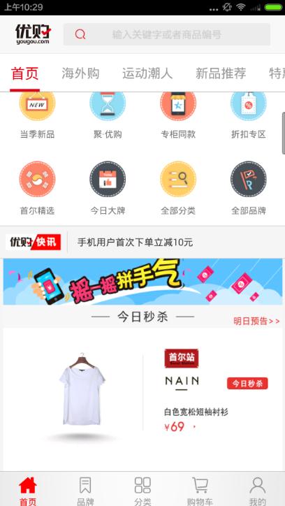 优购商城app下载 优购时尚商城官方下载地址[多图]