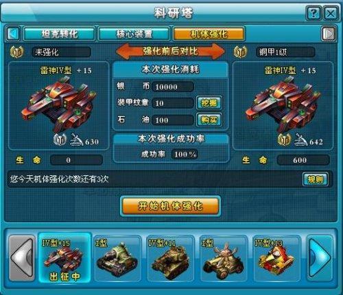 坦克大战OL攻略大全 坦克快速养成方法推荐[图]
