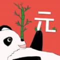 熊猫一元夺宝