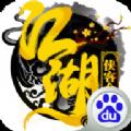 江湖侠客令公益服BT变态版 v1.0