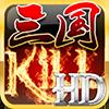 三国kill4.8.1无限金币破解版存档下载