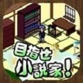 小说家育成游戏中文无限金币内购破解版 v1.0