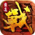 霸道战神国际版官网版