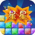 全民星星乐游戏官方手机版 v1.2.0