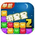 单机消星星2游戏安卓版下载 v1.0.7