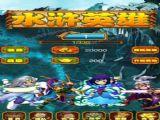 水浒英雄手游官网正版下载 v1.0
