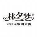 林夕梦内衣app