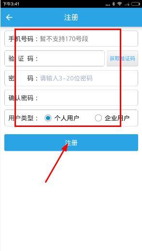 吉林公安软件怎么注册?吉林公安app注册教程[多图]