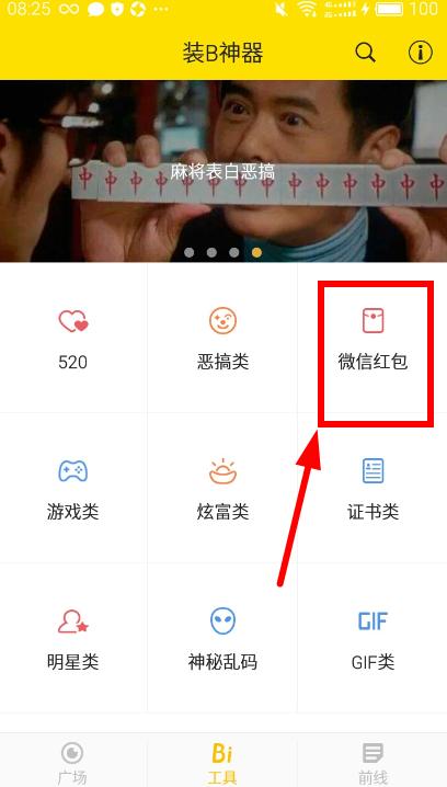 520表白微信红包截图怎么做?520微信表白红包图生成教程[多图]