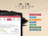 51万年历软件下载app v4.4.6