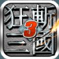 狂斩三国3经典版内购破解版 v2.1.1